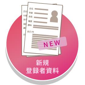 新規登録者資料